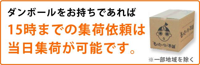 ダンボールをお持ちのお客様へ→当日15時までの集荷依頼は当日集荷可能です。※一部地域を除く