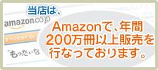当店は、Amazonで、年間100万冊以上販売を行なっております。
