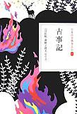 古事記-日本の古典をよむ