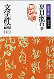 文学評論(上)