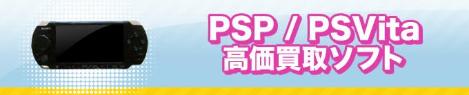 PSP・PSVita高価買取ソフト
