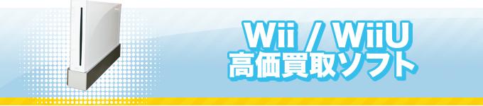Wii高価買取ソフト
