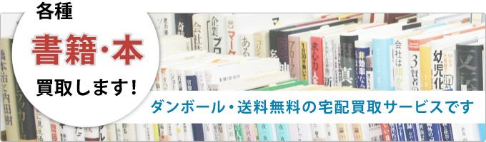 各種書籍・本買取します!
