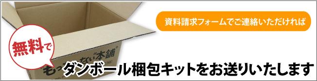 無料でダンボール梱包キットをお送りいたします